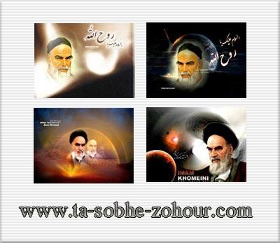 عکس پس زمینه از امام خمینی(مخصوص موبایل)
